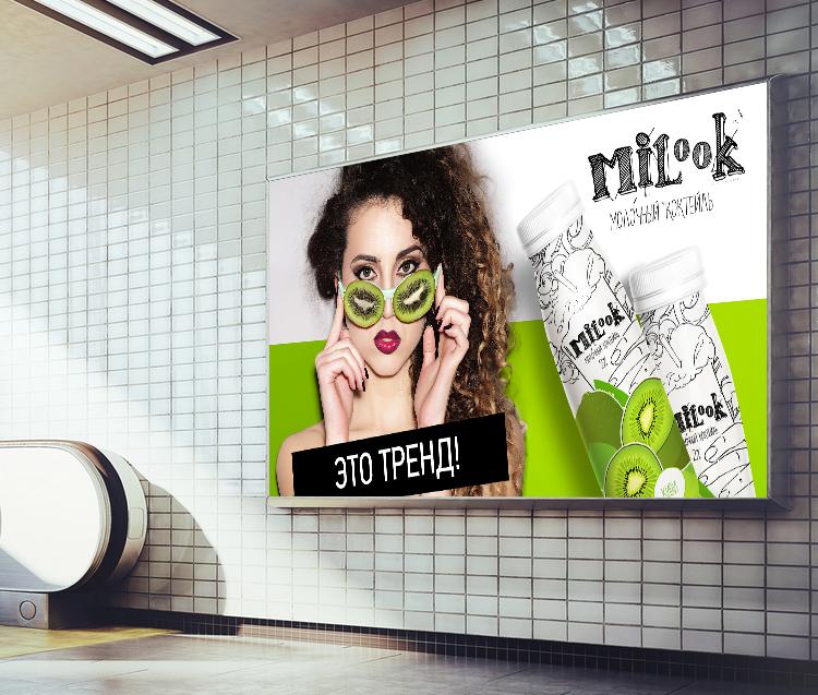 Билборд молочных коктейлей MILooK от креативного агенства Irons
