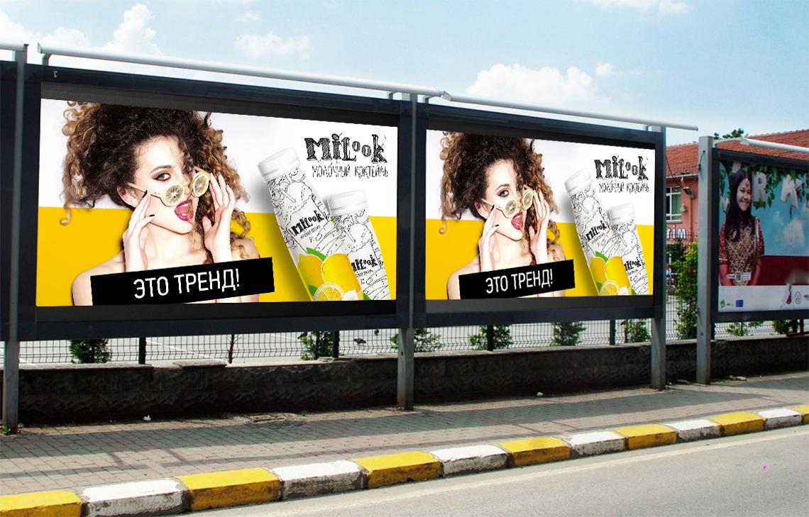 Наружная реклама для молочных коктейлей MILooK от креативного агенства Irons