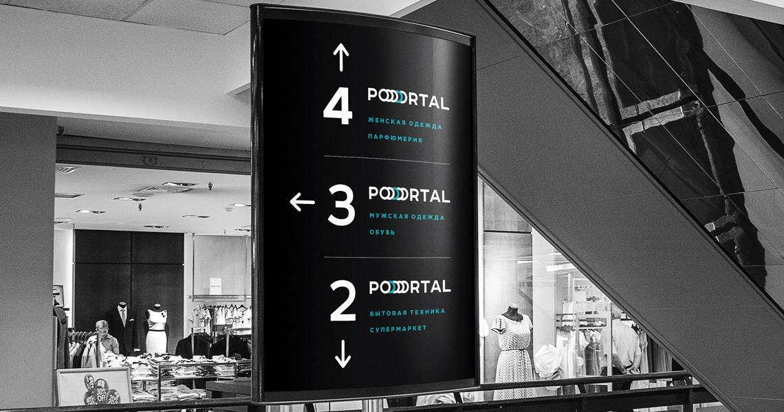 Указатели этажей для торгового центра PORTAL от креативного агенства Irons