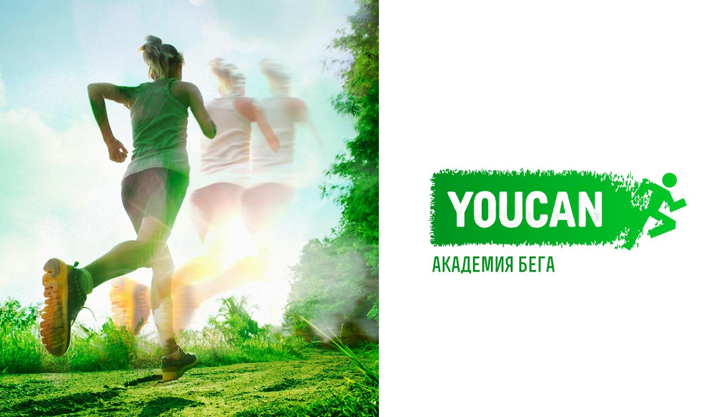 Логотип академии бега YOUCAN от креативного агенства Irons