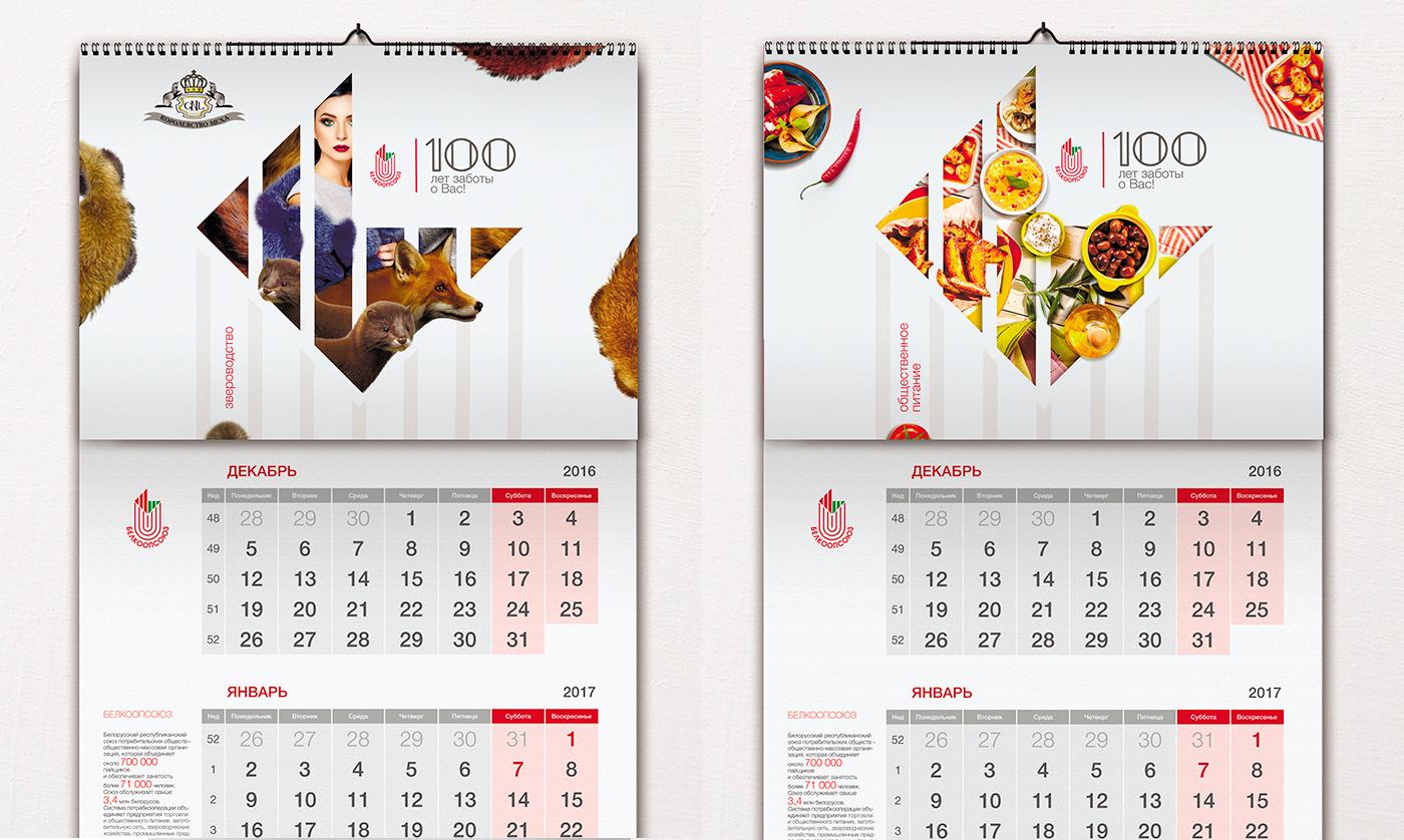 организация календарь