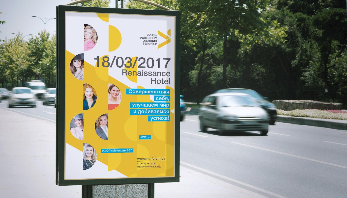 наружная реклама для форума успешных женщин беларуси