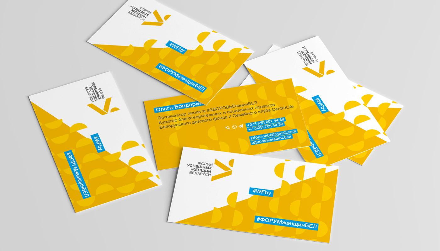 визитки для форума успешных женщин беларуси