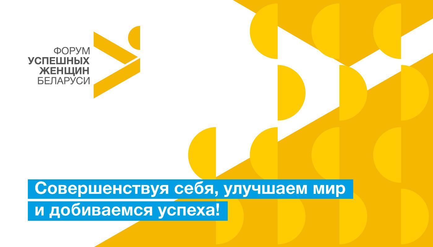 логотип для форума успешных женщин беларуси